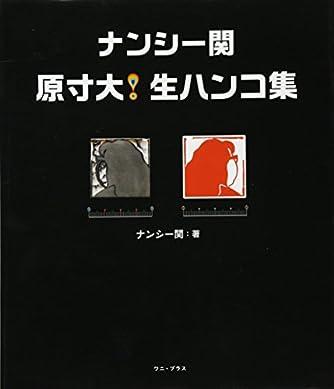 ナンシー関 原寸大! 生ハンコ集 (ワニプラス)