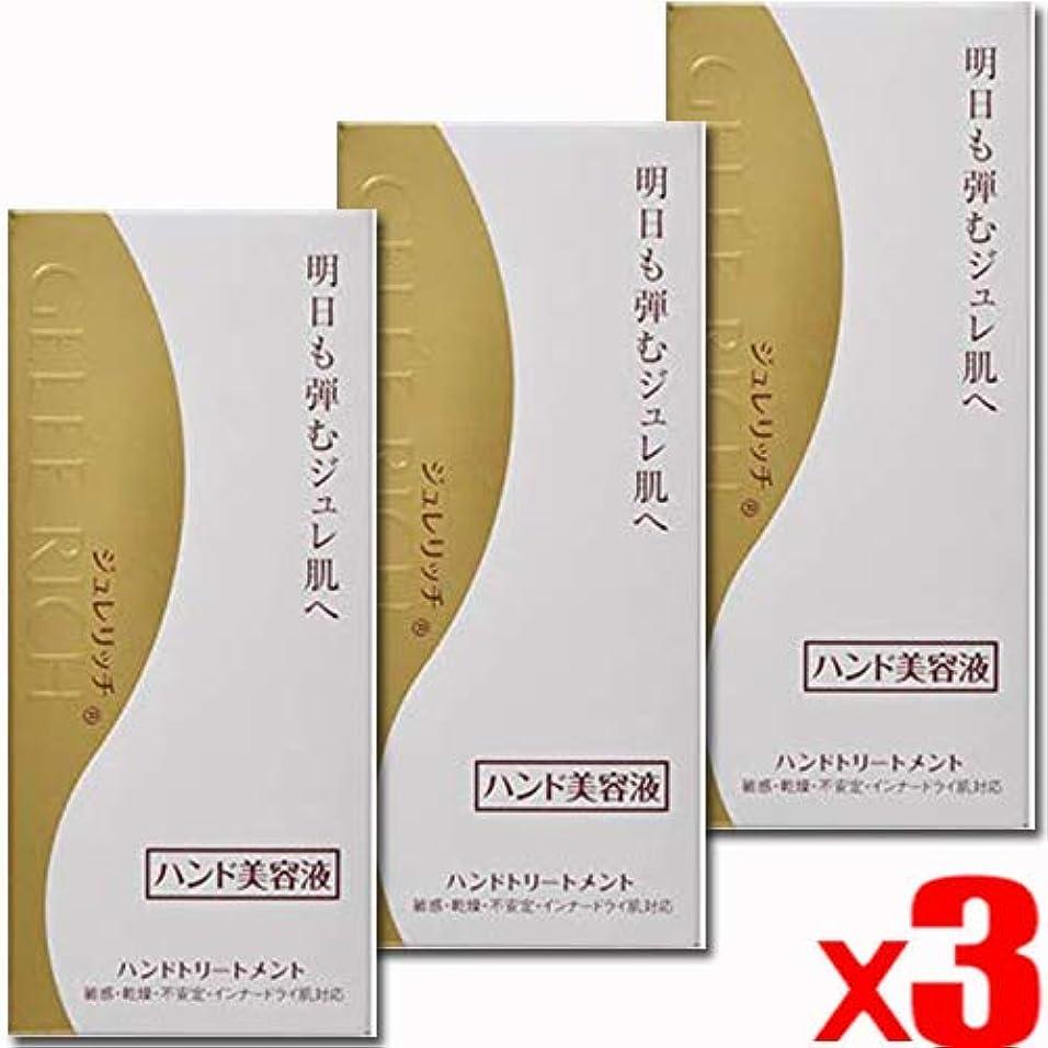 【3個】ジュレリッチ ハンドトリートメント 40gx3個(4987305954312-3)