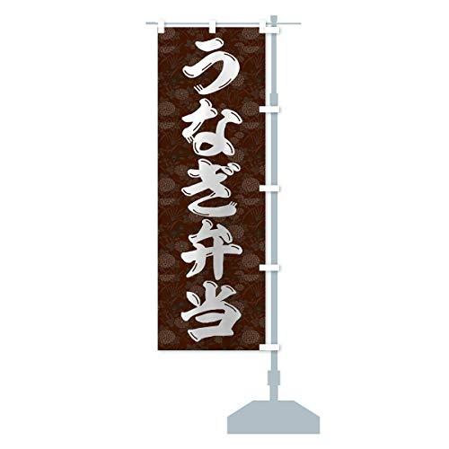 うなぎ弁当 のぼり旗 サイズ選べます(スリム45x180cm 右チチ)