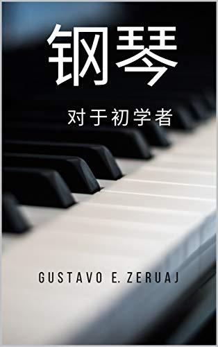 初学者钢琴 (Traditional Chinese Edition)