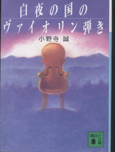 白夜の国のヴァイオリン弾き (講談社文庫)