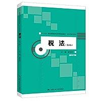 """税法(第4版)(""""十三五""""普通高等教育应用型规划教材·会计与财务系列)"""