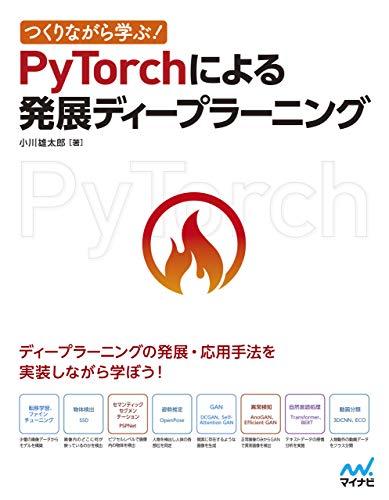 つくりながら学ぶ!PyTorchによる発展ディープラーニング