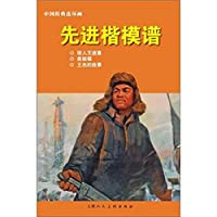 Genuine Chinese classic comic : a spectrum of advanced model(Chinese Edition)