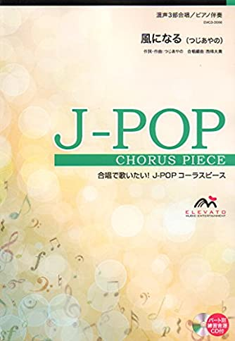 EMG3-0066 合唱J-POP 混声3部合唱/ピアノ伴奏 風になる(つじあやの) (合唱で歌いたい!JーPOPコーラスピース)