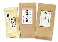 てらさわ茶舗 熊本茶&知覧茶・鹿児島茶飲み比べセット・粉茶 青いほうじ茶 矢部茶玉緑茶 3袋セット