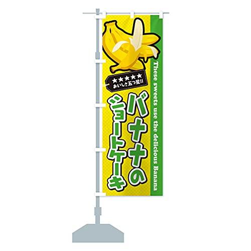 バナナのショートケーキ のぼり旗 サイズ選べます(ジャンボ90x270cm 左チチ)