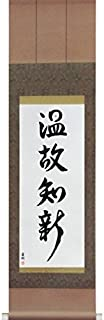 Respect the Past, Create the New (onkochishin): Japanese Scroll by Master Eri Takase