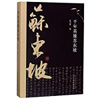 The Life of Su Dongpo (Chinese Edition)