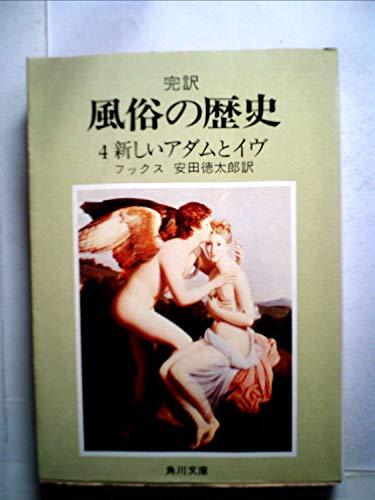 完訳風俗の歴史 第4巻 新しいアダムとイブ (角川文庫 リバイバル・コレクション K 62)の詳細を見る