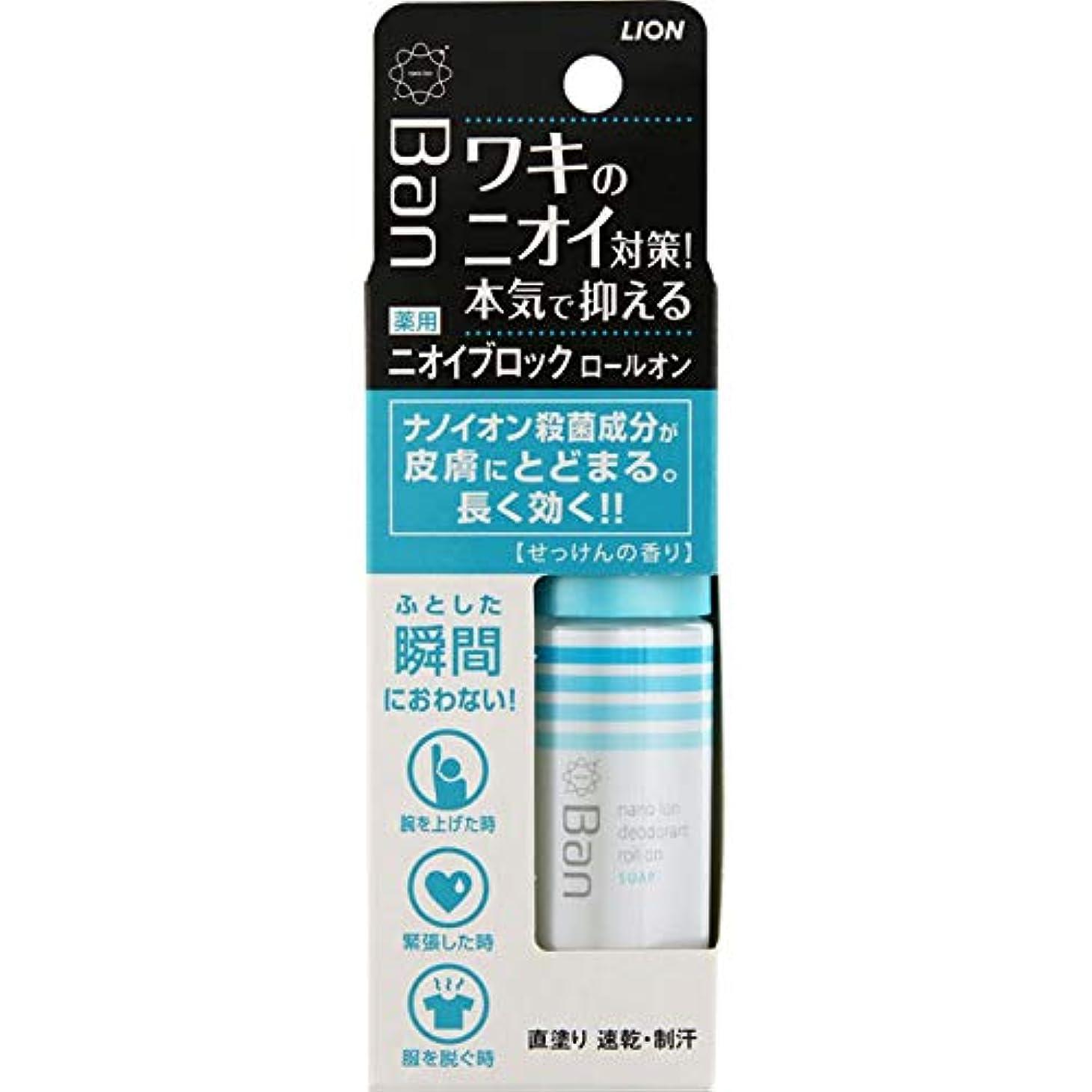 ハブブ正確に武器ライオン Ban ニオイブロックロールオン せっけんの香り 40ml (医薬部外品)