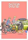 ひとりじめマイヒーロー 06 BD[EYXA-11534][Blu-ray/ブルーレイ]