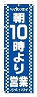のぼり旗 朝10時より営業 (W600×H1800)