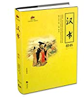 55. Han essence of Chinese classics(Chinese Edition)