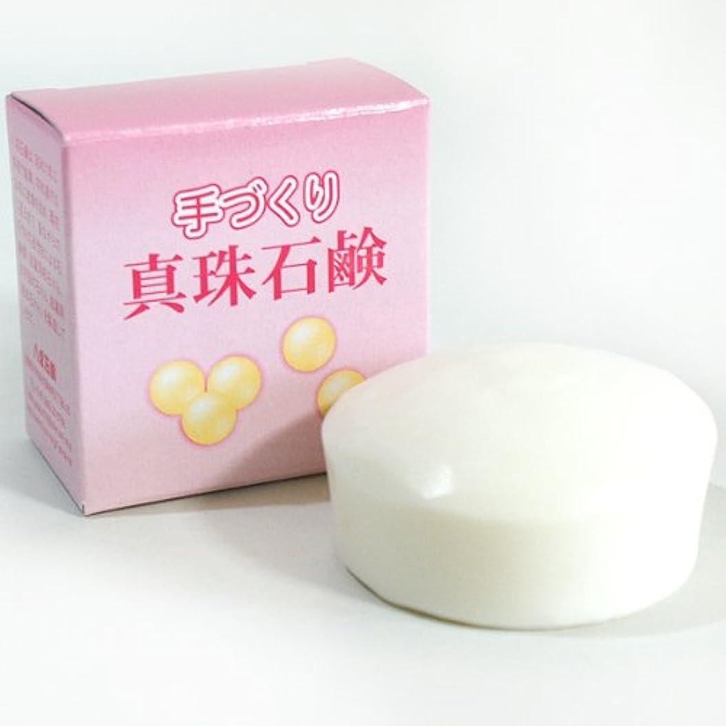 倫理ドナー極めて重要な八坂石鹸 手作り石けん 真珠60g(箱入り)
