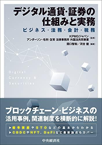 デジタル通貨・証券の仕組みと実務: ビジネス・法務・会計・税務