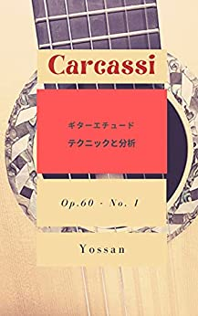 [Yossan]のカルカッシ作曲 エチュード作品60−1 テクニックと分析 カルカッシ・エチュード作品60