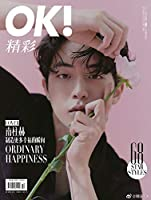 OK CHINA 【中国雑誌】 Nam Joo Hyuk ナム・ジュヒョク 表紙 2019年 5月号