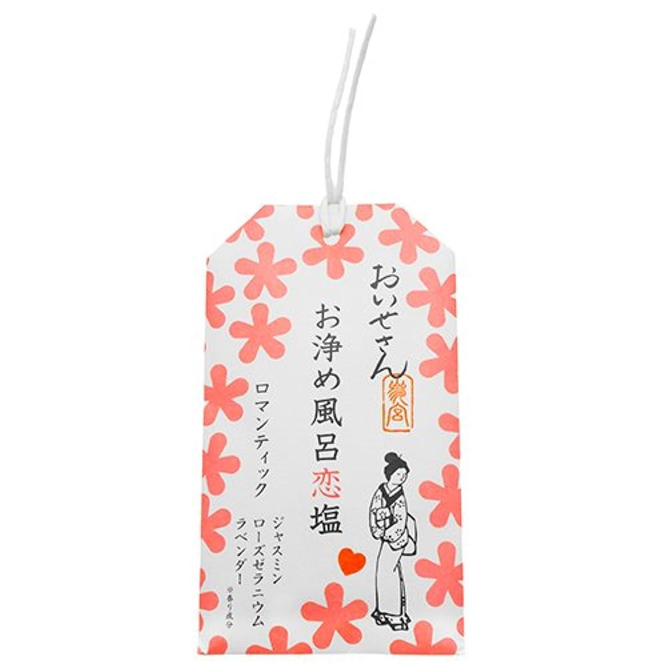 解決全能スチュアート島おいせさん お浄め風呂恋塩(ロマンティック)