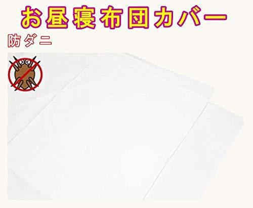 お昼寝布団カバー 100×150 cm 100 150 サイズオーダー 保育園 綿 ホック 柄番300無地ホワイト