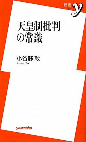 天皇制批判の常識 (新書y)