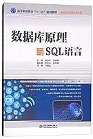 """数据库原理与SQL语言(高等职业教育""""十三五""""规划教材(物联网应用技术系列))"""