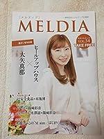 元SKE48 大矢真那表紙「MELDIA」VOL.34