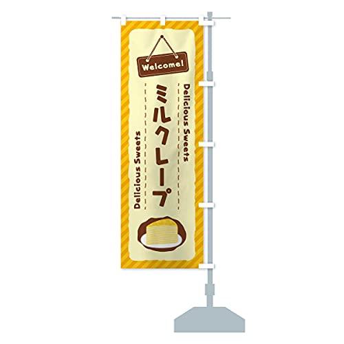 ミルクレープ のぼり旗 サイズ選べます(ジャンボ90x270cm 右チチ)