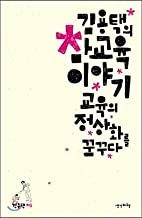 The story of Kim Yong-taeks education (Korean Edition)