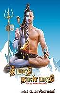 Nee Paadhi Naan Paadhi Oru Kavidhai Thoguppu