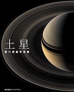 [岡本典明]の土星: 第六惑星写真集
