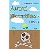人はナゼ骨を土に埋める?: 日本のお墓のルーツを探る (僧侶えいしょう)