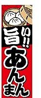 『60cm×180cm(ほつれ防止加工)』お店やイベントに! のぼり のぼり旗 旨い!!あんまん