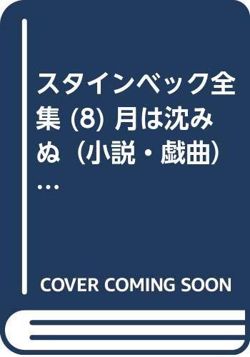 スタインベック全集 (8) 月は沈みぬ(小説・戯曲)/爛々と燃える(劇小説/戯曲)