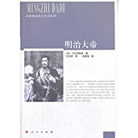 Meiji the Great [Paperback](Chinese Edition)