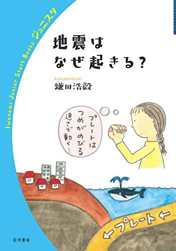 『地震はなぜ起きる?』