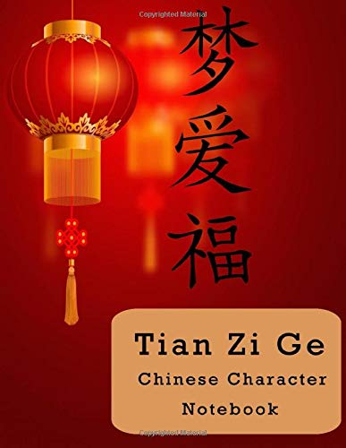 Tian Zi Ge Chinese Character Notebook: Chinese Writing Practice Book Chinese Exercise Book for Mandarin Handwriting Characters Language Learning Workbook 120 pages