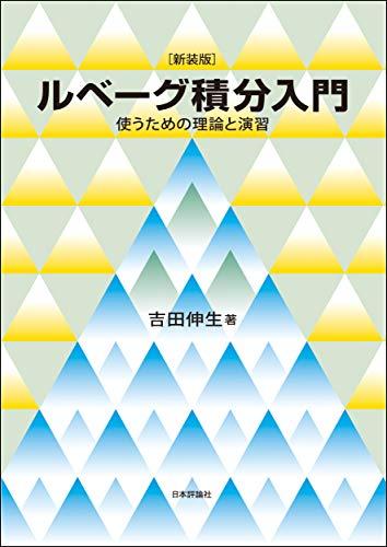 (新装版)ルベーグ積分入門---使うための理論と演習