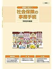 社会保険の事務手続 総合版 令和3年度版
