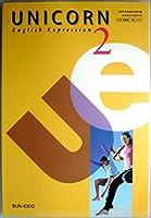 UNICORN English Expression Ⅱ 文部科学省検定済教科書 109/文英堂/英Ⅱ/310