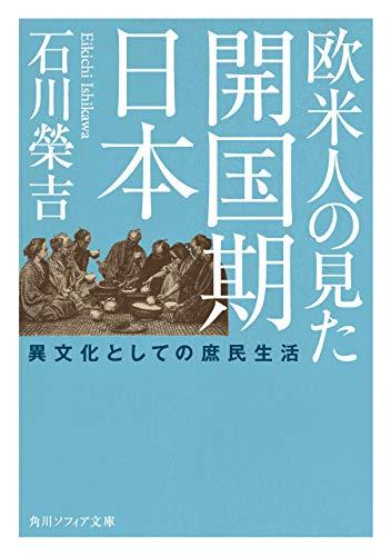 欧米人の見た開国期日本 異文化としての庶民生活 (角川ソフィア文庫)