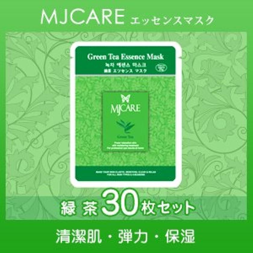 家禽ピアニスト線MJCARE (エムジェイケア) 緑茶 エッセンスマスク 30セット