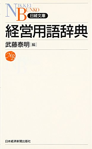 経営用語辞典 (日経文庫)