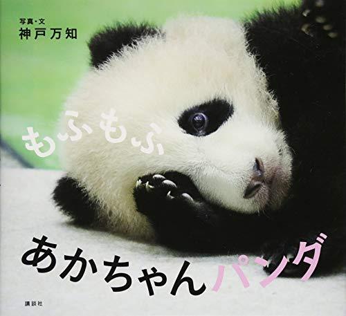 もふもふ あかちゃんパンダ (講談社の幼児えほん)の詳細を見る
