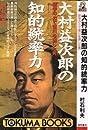 大村益次郎の知的統率力―語学の力で徳川を倒した男