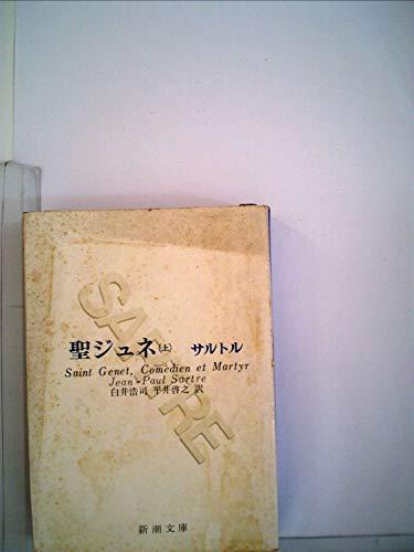 聖ジュネ〈上巻〉―殉教と反抗 (1971年) (新潮文庫)