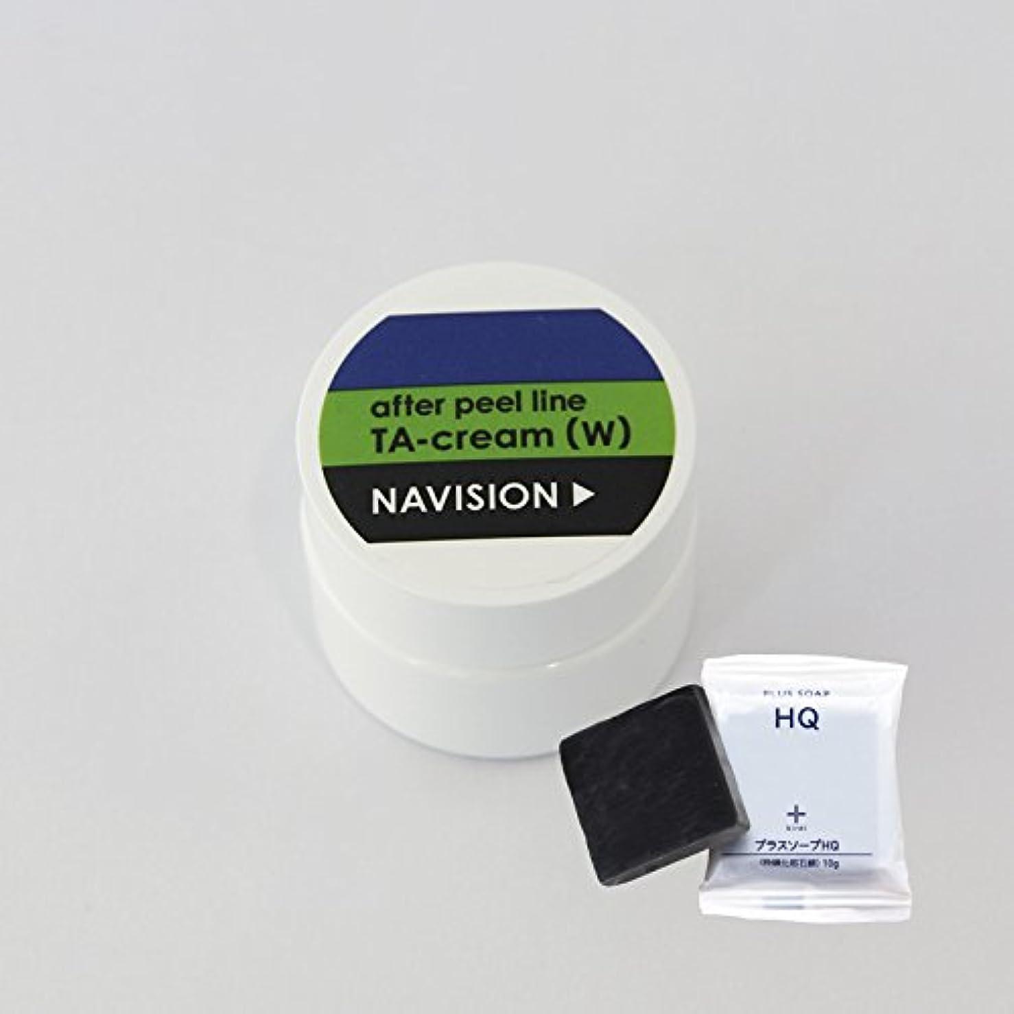 静かに赤器用ナビジョン NAVISION TAクリーム(W) 30g (医薬部外品) + プラスキレイ プラスソープHQミニ