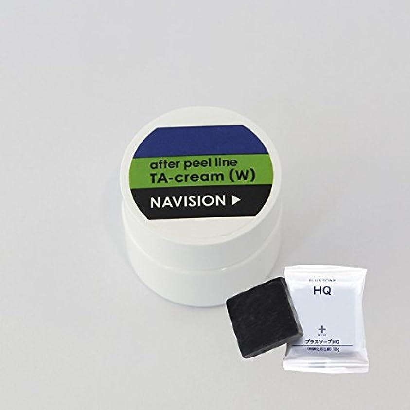墓剥離拒絶ナビジョン NAVISION TAクリーム(W) 30g (医薬部外品) + プラスキレイ プラスソープHQミニ