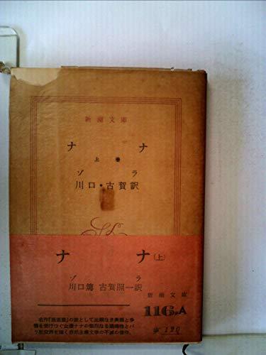 ナナ〈上巻〉 (1956年) (新潮文庫)