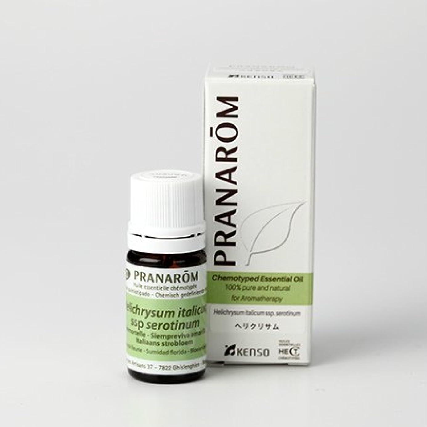チラチラする博物館宣伝プラナロム ヘリクリサム 5ml (PRANAROM ケモタイプ精油)